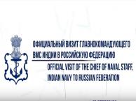 नौसेनाध्यक्ष का रूस दौरा